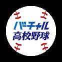 バーチャル高校野球 icon