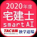 宅建士試験過去問題集SmartAI - 2020年度版
