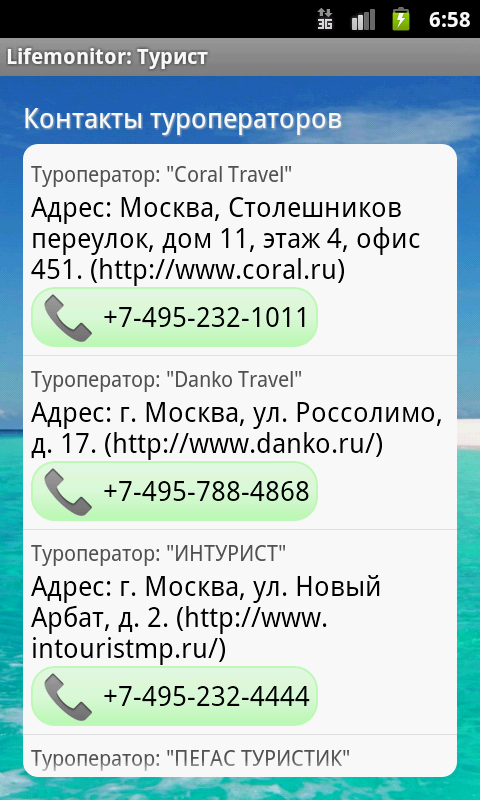 ТУРИСТ- screenshot