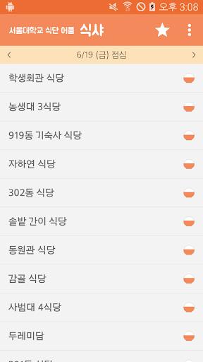 식샤 : 서울대 식당 메뉴 위젯 앱