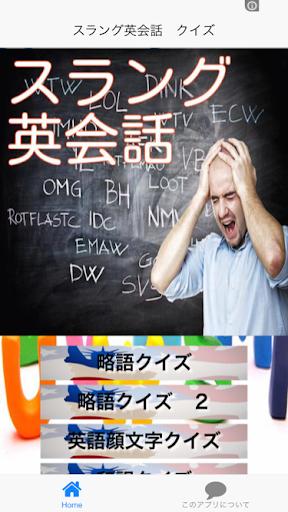 スラング英会話クイズ 実用・実践的英会話のコツ ネイティブ