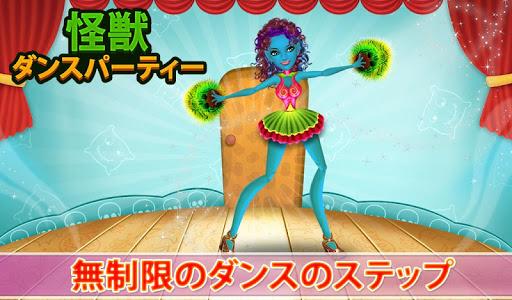玩休閒App|モンスターダンスパーティー免費|APP試玩