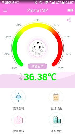 智能婴儿体温计
