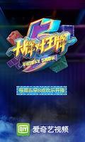 Screenshot of 愛奇藝視頻