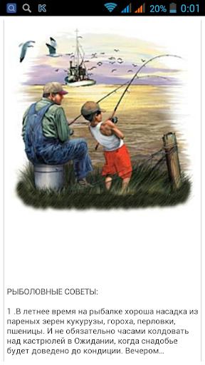 Рыбалка - советы рыболовам