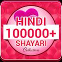 Hindi Shayari Collections icon