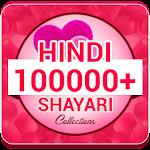 Hindi Shayari Collections 1.5