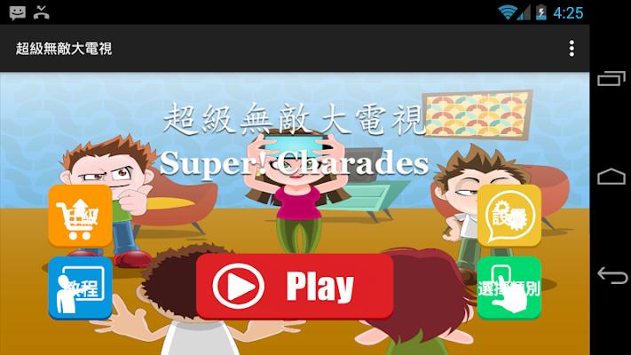 超級無敵大電視 Super! Charades - screenshot