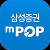 삼성증권 mPOP (계좌개설 겸용) 대표 아이콘 :: 게볼루션