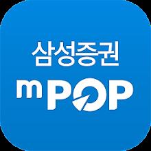 삼성증권 mPOP (계좌개설 겸용) Download on Windows