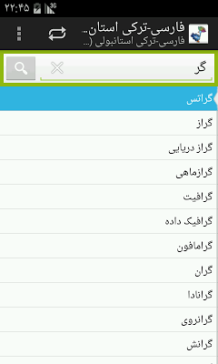 Persian-Turkish Dictionary - screenshot