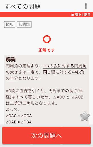 u9ad8u6821u5165u8a66u30fbu53d7u9a13u5bfeu7b56u554fu984cu96c6uff5eu6570u5b66uff5eu30102018u5e74u5ea6u7248u3011 1.5.1 Windows u7528 3
