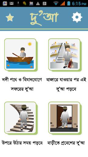 Bangla Dua দু'আ