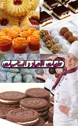 حلويات الاعياد والمناسبات