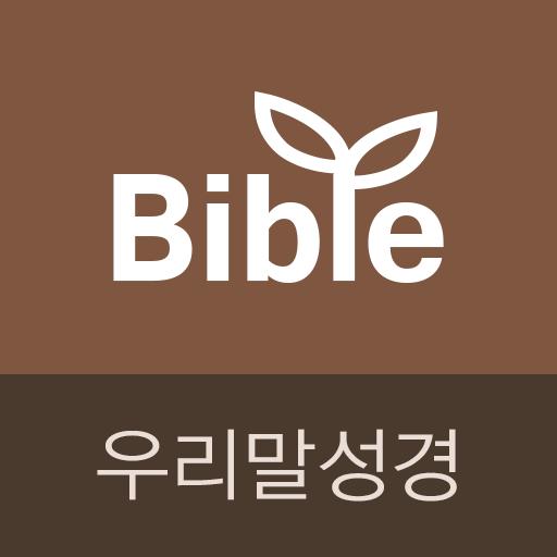 우리말성경 & 비전성경사전