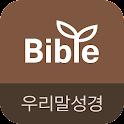 우리말성경 & 비전성경사전 icon