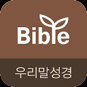 Tải Game 우리말성경 & 비전성경사전
