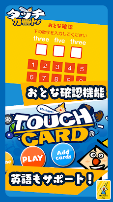 タッチカード 子どもがあそべる無料ゲームのおすすめ画像3