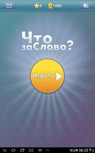 Что за слово?- 4 фотки 1 слово screenshot 5