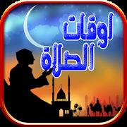 أوقات الصلاة و الأذان و القبلة