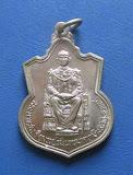 เหรียญในหลวง นั่งบัลลังค์ พิธีกาญจนาภิเษก กระทรวงมหาดไทย พ.ศ ๒๕๓๙