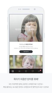이유식노트 (수유, 이유식, 육아) - náhled