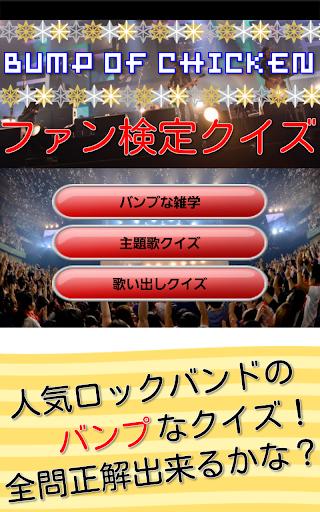 バンプなファン検定 ~BUMP OF CHICKENクイズ~