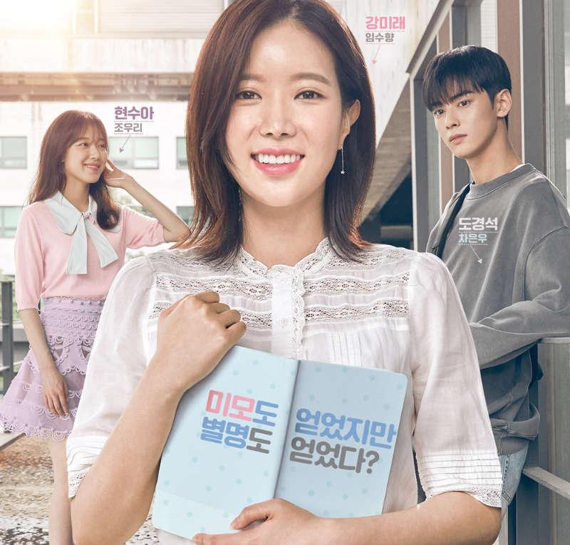 JTBC-My-ID-is-Gangnam-Beauty