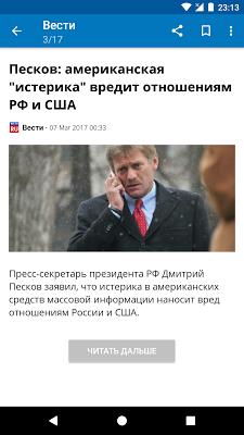 Russia News | Россия Новости - screenshot