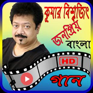 Download কুমার বিশ্বজিৎ এর গান - Best of Kumar Bishwajit For PC Windows and Mac apk screenshot 1