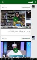 Screenshot of اخبار عمان | مسقط والعالم