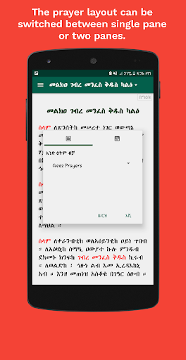 Melka Kidusan መልክዐ ቅዱሳን 4.0.2 screenshots 2