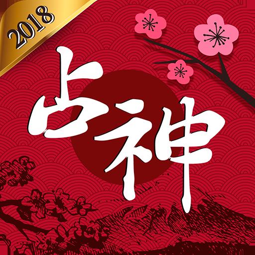 占神: 占いの完全版 file APK Free for PC, smart TV Download