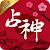 2019 占神: 占いの完全版 file APK Free for PC, smart TV Download