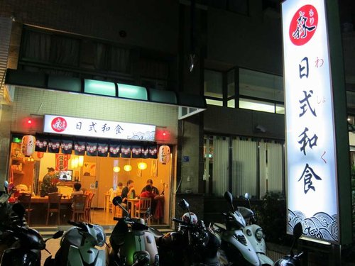 森日式和食-MoriJapan
