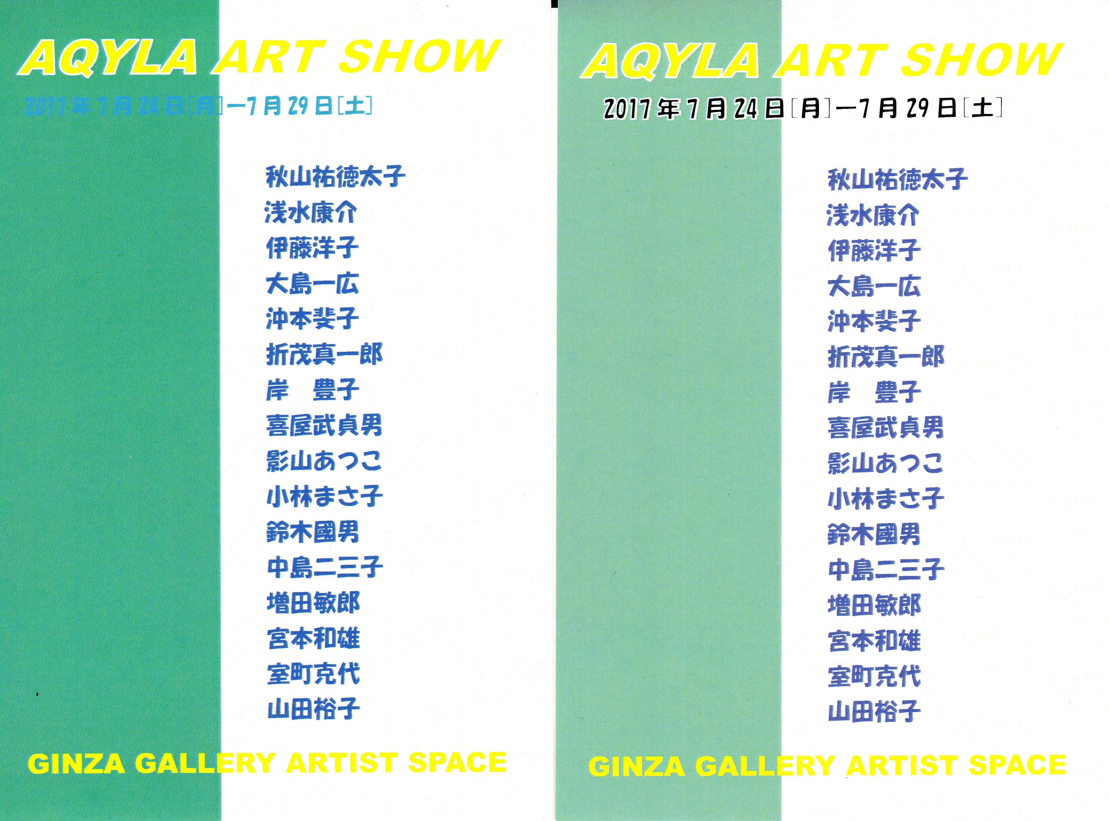 グループ展 [AQYLA ART SHOW] (アキーラ・アート・ショー) 2017。