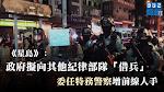 【移交逃犯修例】《星島》:政府擬向其他紀律部隊「借兵」 委任特務警察增前線人手