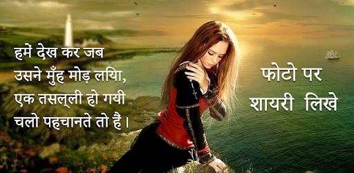Photo Par Shayari Likhe - Apps on Google Play