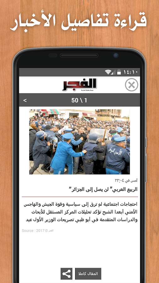 ‫Algeria Press - جزائر بريس‬‎- screenshot