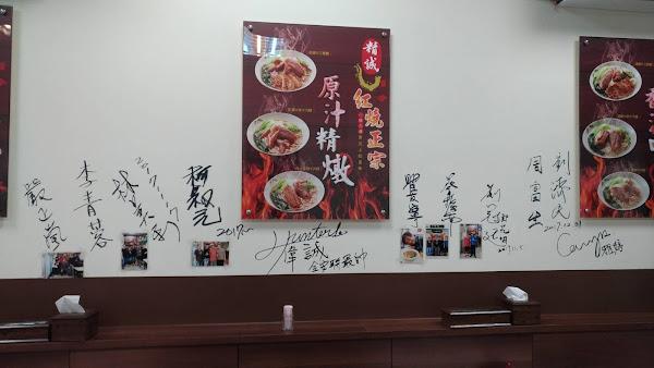 精誠牛肉麵館-崇德店