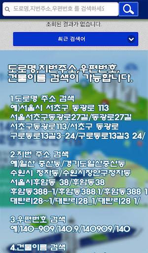 쌔주소 도로명주소 지번주소 영문주소 새우편번호 공유