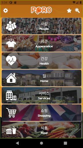 Learn Korean - 6000 Essential Words 1.3.2 screenshots 1