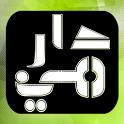 الدارمي العراقي icon