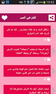 كلام حب 2016 screenshot 1