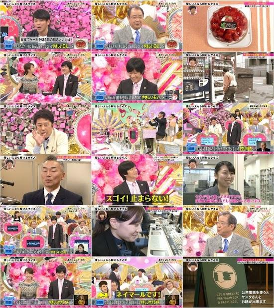 (TV-Variety)(720p) 指原莉乃 – 優しい人なら解けるクイズやさしいね【優しくなれるクイズ▽クリスマスの優しさ】 151215