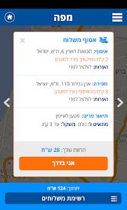 SoPick רשת איסוף ומסירה חברתית screenshot 1