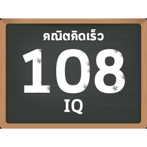 คณิตคิดเร็ว 108IQ (game)