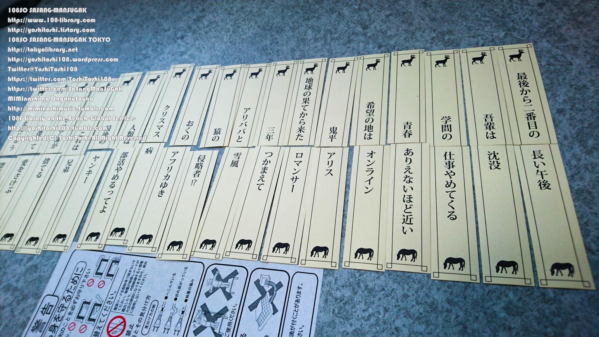 108層 沙上慢書閣 東京本部