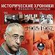 Download Исторические хроники с Николаем Сванидзе 1965-1967 For PC Windows and Mac