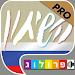 שיחון רוסי -עברי | פרולוג APK